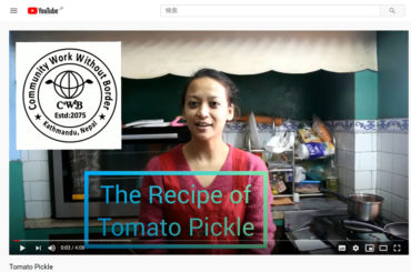 ネパール:トマトピクルスづくり